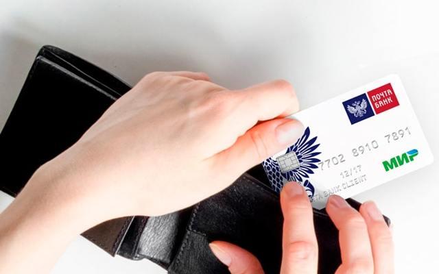 Условия, тарифы и кэшбэк по дебетовой карте мир в почта банке