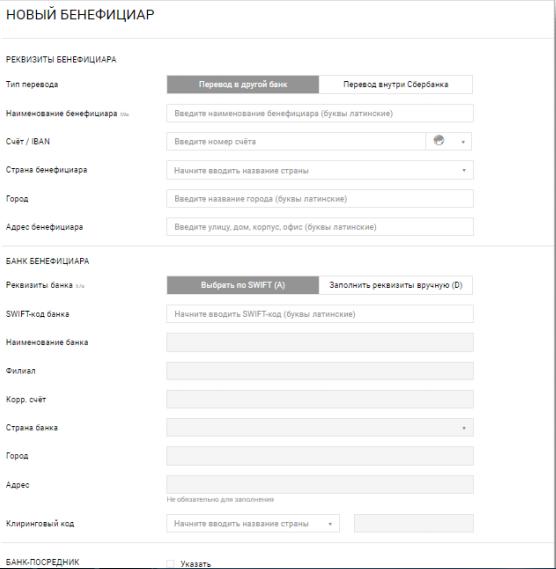 Сбербанк указанный корреспондент отсутствует среди подтвержденных: как добавить контрагента в бизнес онлайн, как самостоятельно подтвердить или создать подпись?