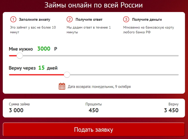 Микрозаймы в Микроклад: условия и подача заявки с официального сайта