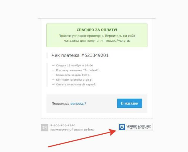 3d secure сбербанк: как подключить verified by visa, что за услуга, особенности пользования сервисом, несколько способов подключения