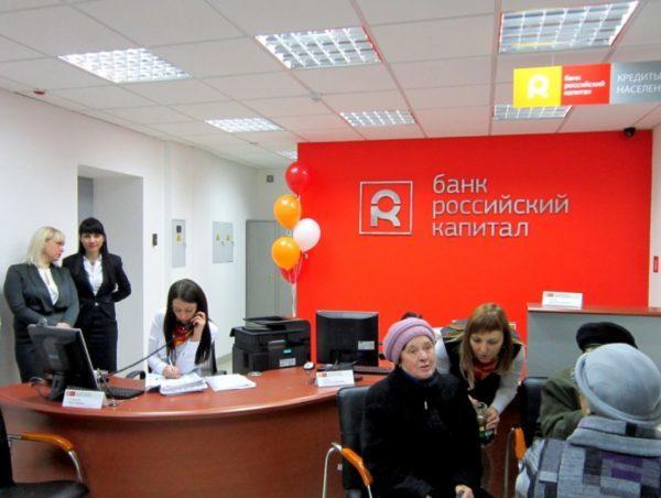 Кредит наличными в банке Российский Капитал: порядок оформления и кто может получить одобрение