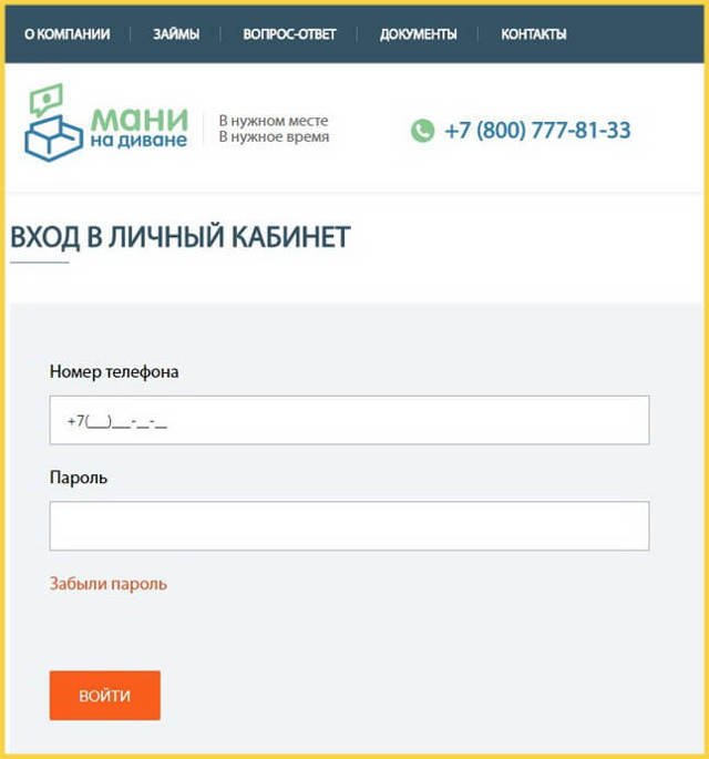 Мани на диване: как подать заявку на микрозайм и список необходимых документов