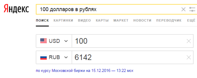 Калькулятор валют сбербанк: онлайн конвертер, калькулятор обмена денежных купюр, как перевести доллары в рубли, какие нужны данные для расчета, какие есть преимущества и недостатки услуги?