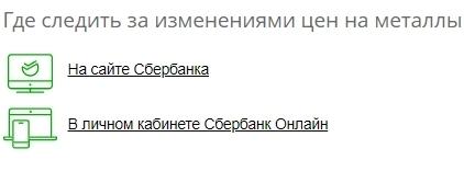Обезличенный металлический счет (ОМС) в Сбербанке: котировки