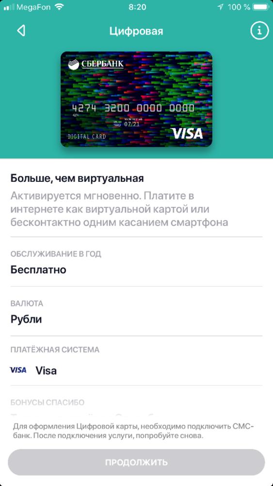 Как создать виртуальную карту Сбербанка