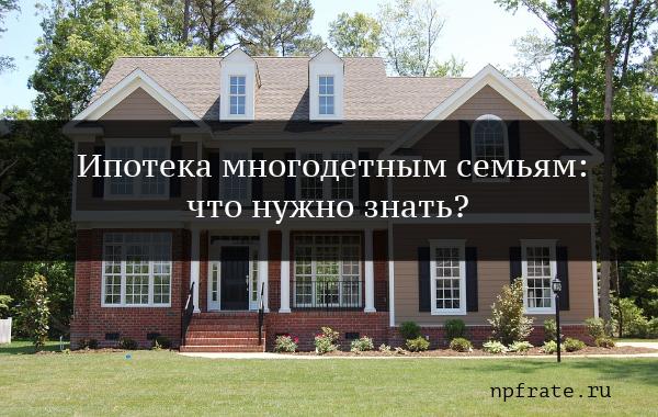 Ипотека для многодетной семьи: как взять