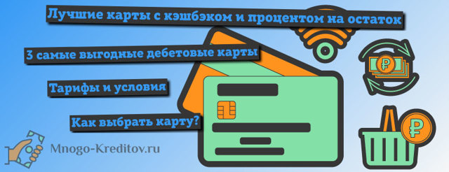 Обзор топ-15 дебетовых карт: кэшбэк и стоимость обслуживания