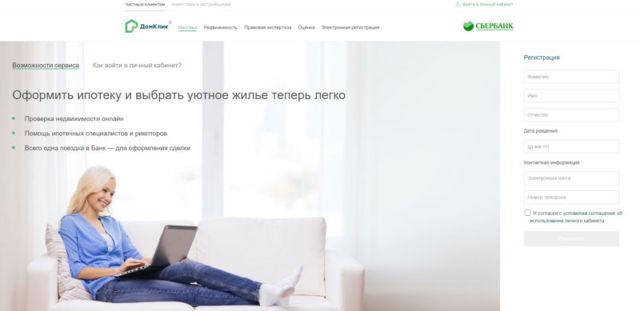 Как подать онлайн-заявку на ипотеку: оформление и срок рассмотрения