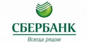 Полное наименование Сбербанка России: какое современное название банка, как называется ПАО, история развития