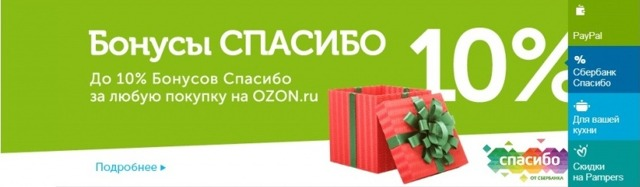 Озон оплата бонусами Спасибо от Сбербанка