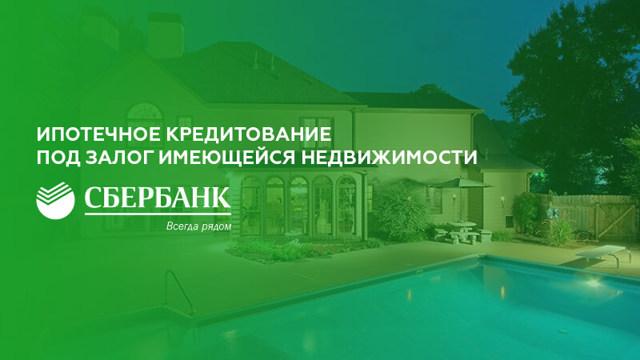 Как взять ипотеку под залог недвижимости: список банков