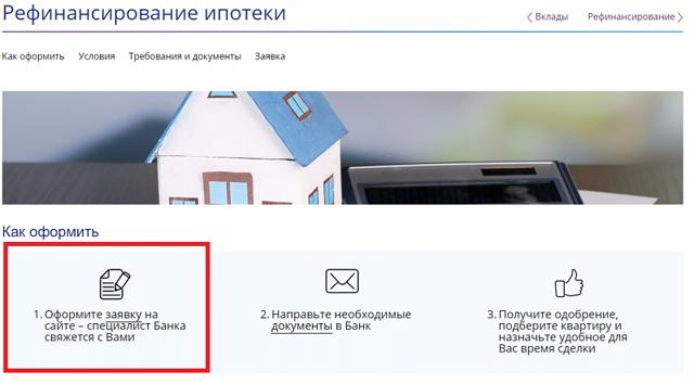Ипотека в Росевробанке: процедура получения и требования к недвижимости, отзывы клиентов