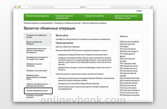 sberbank cib: сбербанк investment research что это такое, sib расшифровка, кому доступно обслуживание в банке, в каком году создано, реальные отзывы клиентов об услугах предприятия, в чем заключается суть работы?