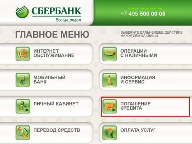 Как оплатить кредит через сбербанк онлайн с телефона: топ-4 способа