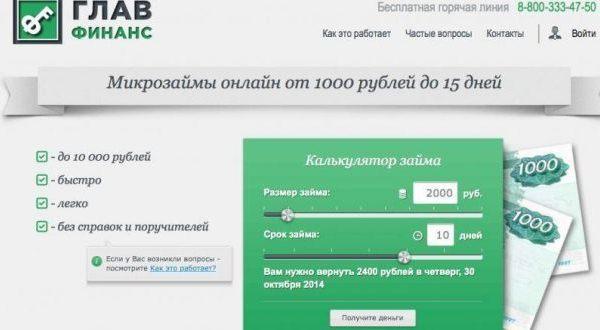 Микрозаймы в главфинанс: проценты, отзывы, оформление онлайн-заявки