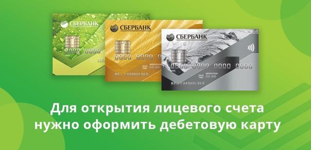 Как открыть валютный счет в Сбербанке физическому лицу