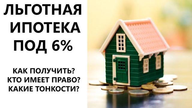 Сбербанк ипотека 6 процентов условия: банк начал выдавать кредит под шесть % годовых, как получить ипотечный займ, какие потребуются документы?