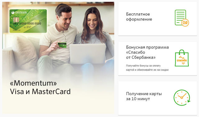 Дебетовые карты Сбербанка без оплаты за обслуживание