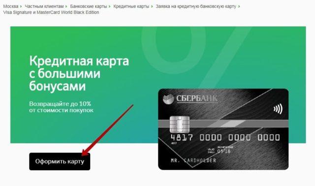 Кредитная карта visa signature от Сбербанка