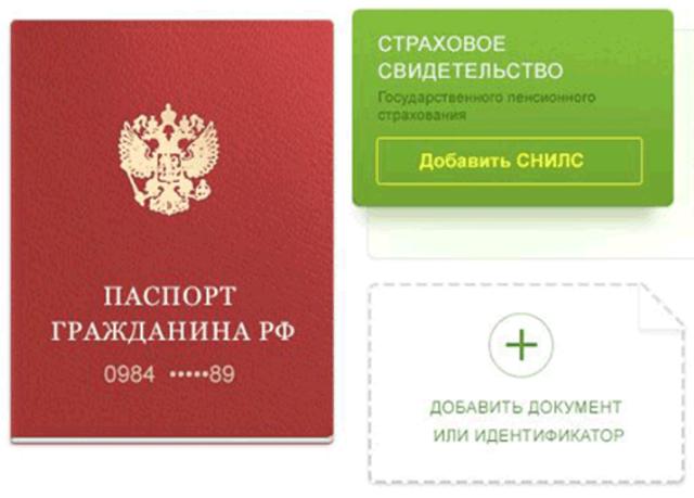Как в сбербанк онлайн изменить паспортные данные: можно ли поменять сведения с паспорта, почему важно уведомлять банк об изменениях личной информации, что можно менять в документе?