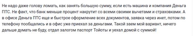 Где можно взять займ на 350000 рублей: проценты в мфо и отзывы
