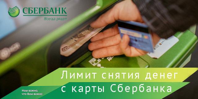 Лимит на снятие наличных через банкомат Сбербанка