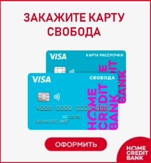 Карта рассрочки хоум кредит банка: условия, партнеры, отзывы
