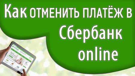 Сбербанк бизнес онлайн как отозвать платежное поручение: отменить платеж самостоятельно, что потребуется для отмены платы, пошаговые действия