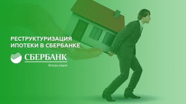 Реструктуризация ипотеки в сбербанке: ставки, документы, отзывы