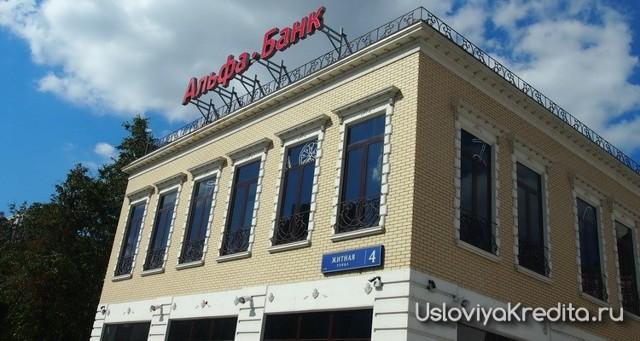 В каком банке можно оформить потребительский кредит на 2000000 рублей?