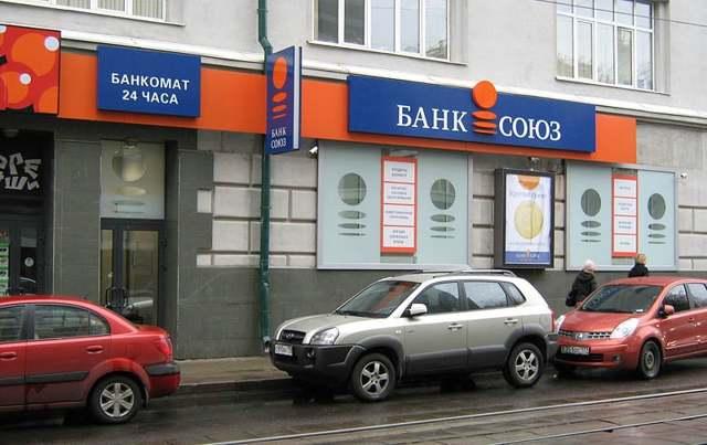 Кредит в Союз Банке: условия кредитования, процентные ставки и отзывы клиентов