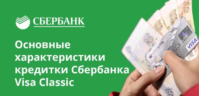 Дебетовая карта Сбербанка visa classic (Виза классик): требования к держателю и основные характеристики
