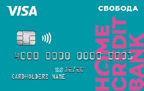 Есть ли в Хоум Кредит Банке ипотека и программа рефинансирования: условия для физических лиц