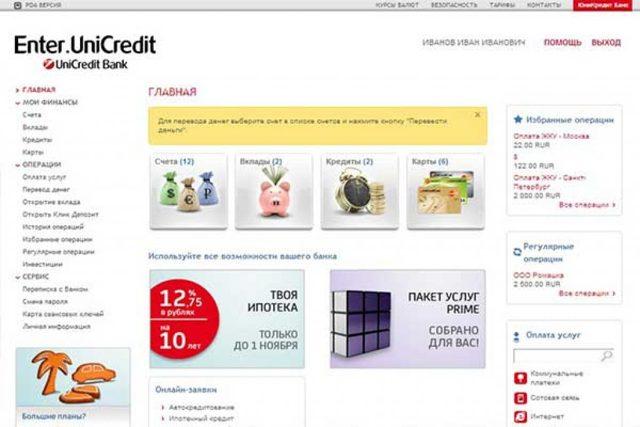 юникредит банк калькулятор ипотеки онлайн
