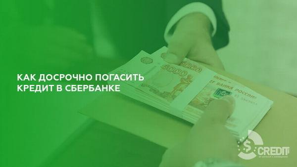 Досрочное погашение кредита в Сбербанке