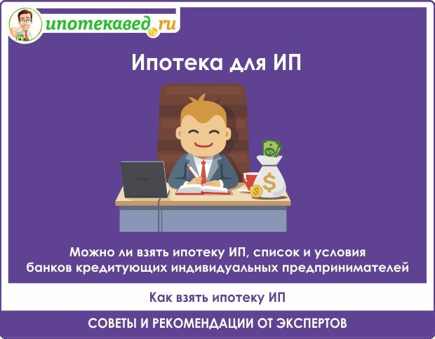 Ипотека для ип в втб: условия, программы, документы и отзывы
