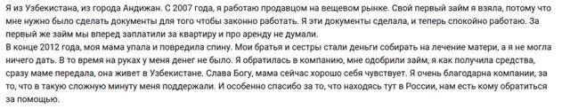 Где иностранному гражданину взять микрозайм в россии