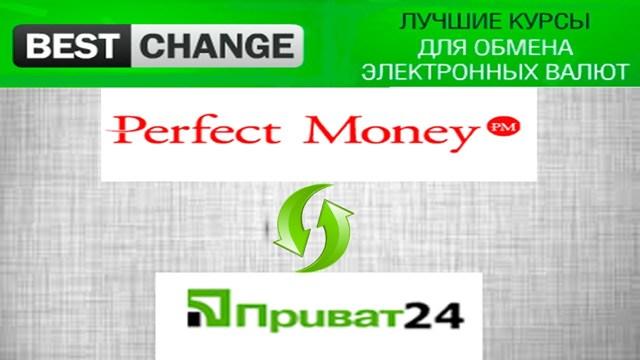 Обмен Приват24 на perfect money: алгоритм безопасной и выгодной конвертации