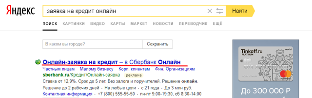 Как подать заявку на кредит через Сбербанк онлайн с телефона