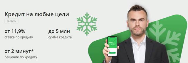 Акции в сбербанке: проводимые скидки от банка России в 2020 году по потребительским кредитам и вкладам, цель кредитных льгот