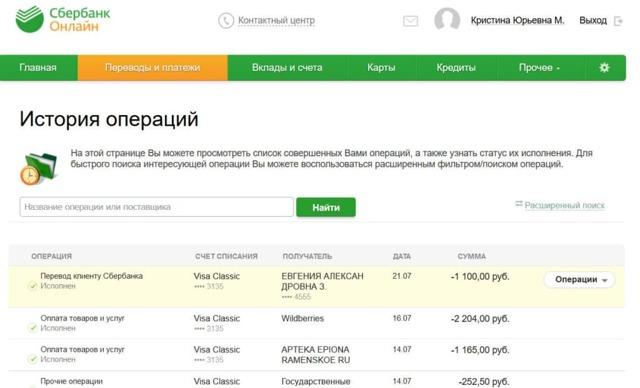 Как посмотреть историю переводов в Сбербанк Онлайн
