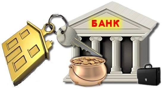 Как получить долгосрочный кредит в банке, у кого самые выгодные условия?