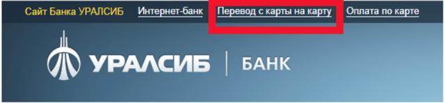 Перевод денег с Уралсиба на Сбербанк через телефон