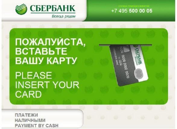 Бонусы спасибо от Сбербанка в Евросети: как потратить