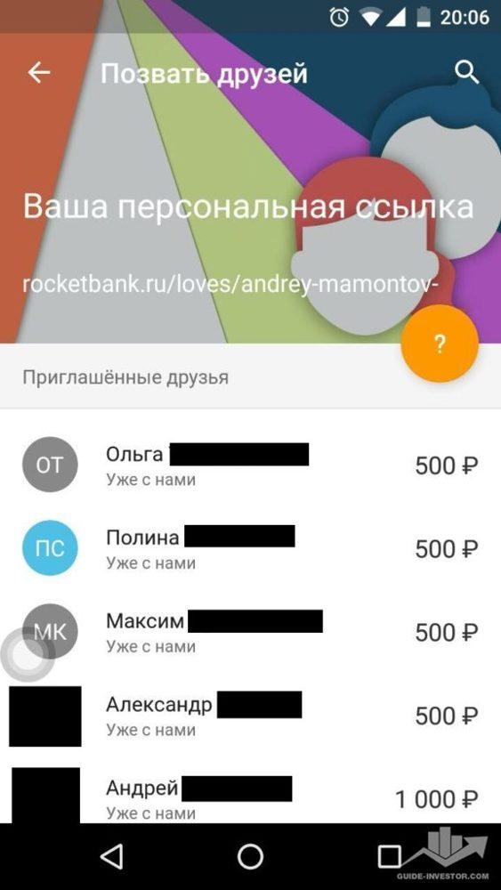 Условия получения дебетовой карты рокетбанка