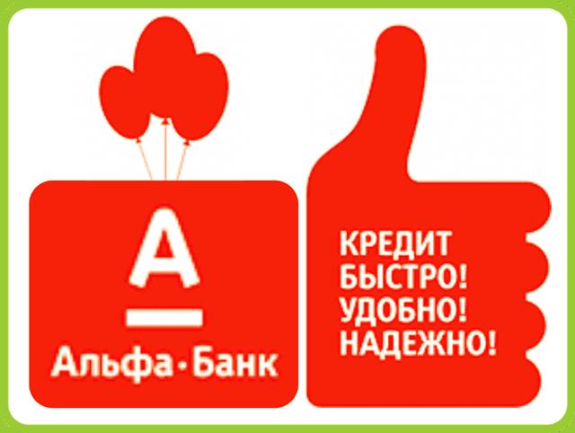 Как взять займ переводом на карту альфа-банка