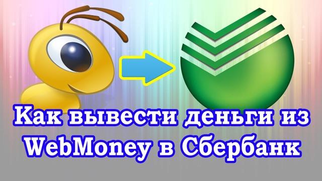 Как вывести деньги с Вебмани на карту Сбербанка