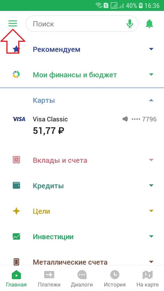 Как узнать лимит по кредитной карте Сбербанка