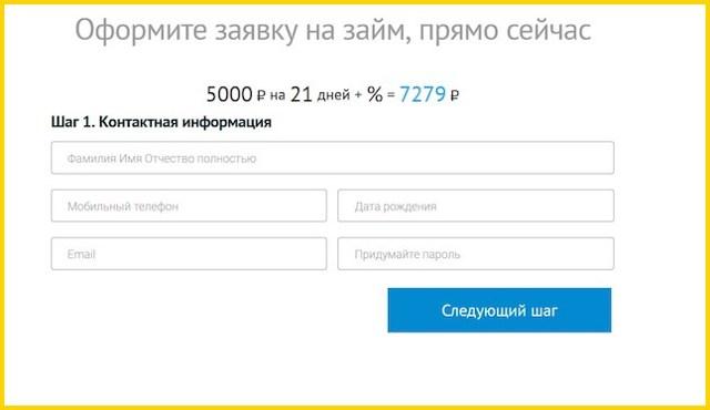 Микрозаймы в веб-займ: условия, заявка, отзывы