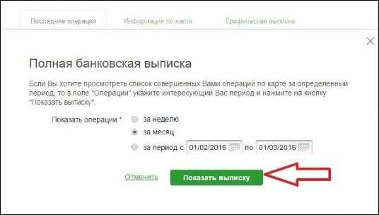 7000 payment to: что это значит в Сбербанке, перевод команды, как узнать, откуда поступили средства, что делать при ошибочном перечислении?
